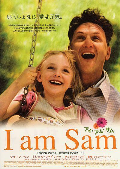 「I am Sam(アイ・アム・サム)」