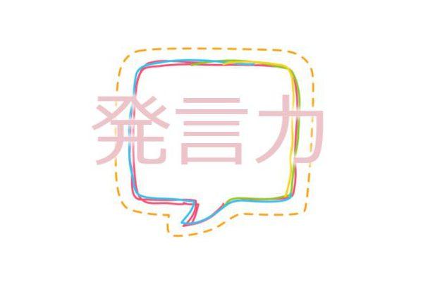 英語上級者でも苦手な発言や議論。日本と海外の文化は何が違うの?